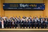 한교총 차별금지법 한국교회 기도회