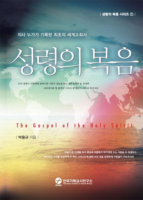 도서『성령의 복음』