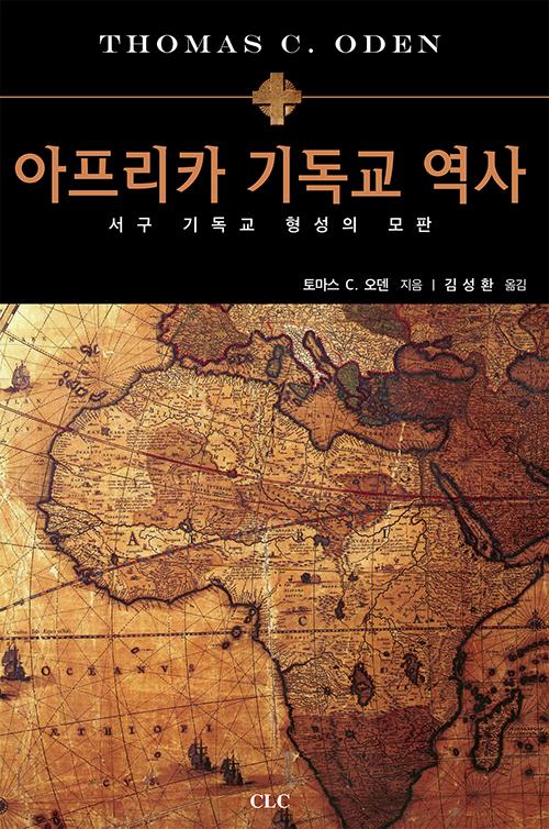 도서『아프리카 기독교 역사』