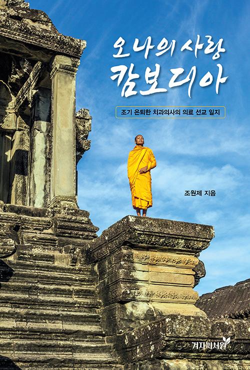 도서『오 나의사랑 캄보디아』
