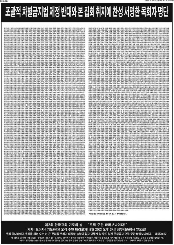 목회자 조선일보