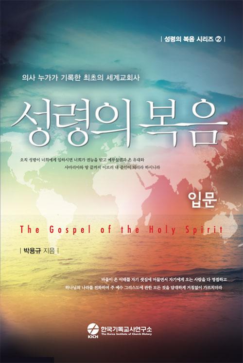 도서『성령의 복음 입문』