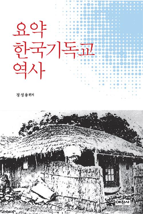 요약 한국기독교역사