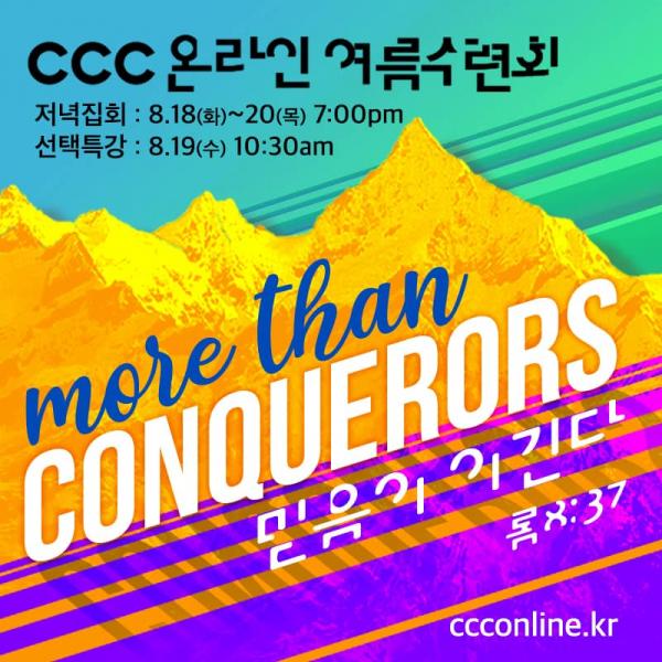 CCC온라인여름수련회