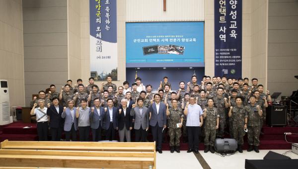 CGNTV, 군인교회 언택트 사역 전문가 양성교육 실시 전국 각 군 군종목사 50여 명 참여해