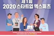 2020 스타트업 엑스퍼츠 포스터