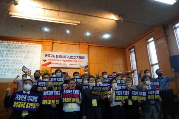 한국교회 반동성애교단연합 기자회견