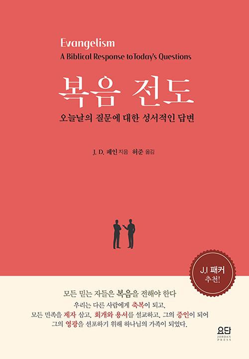 도서『복음전도』