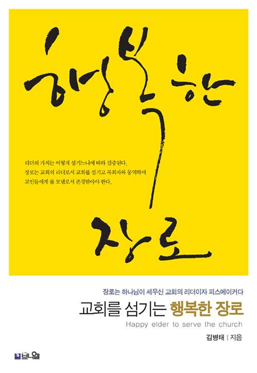 도서『교회를 섬기는 행복한 장로』