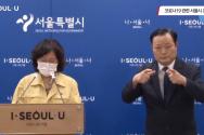 서울시 박유미 시민건강국장이 17일 코로나19 관련 정례브리핑을 진행하고 있다.