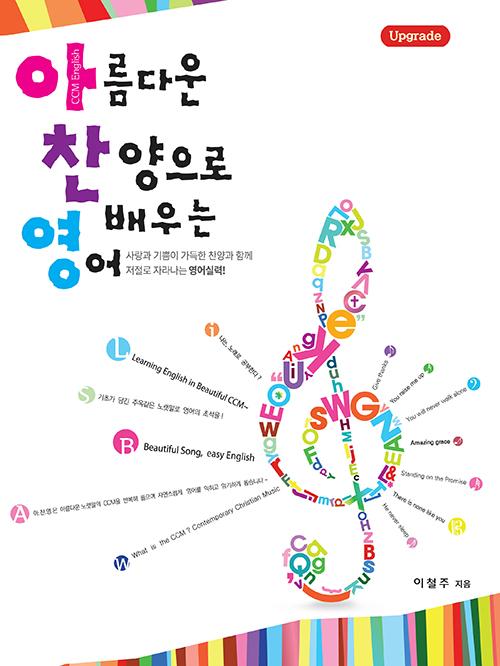 도서『아름다운 찬양으로 배우는 영어』