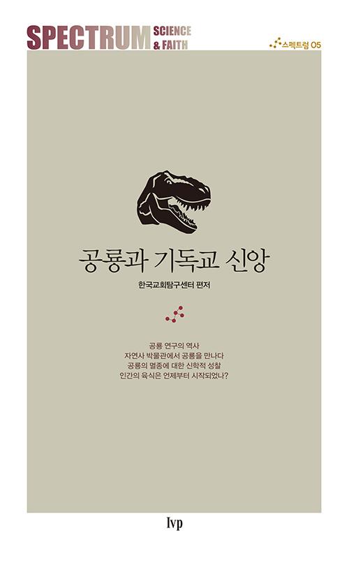 도서『공룡과 기독교 신앙』