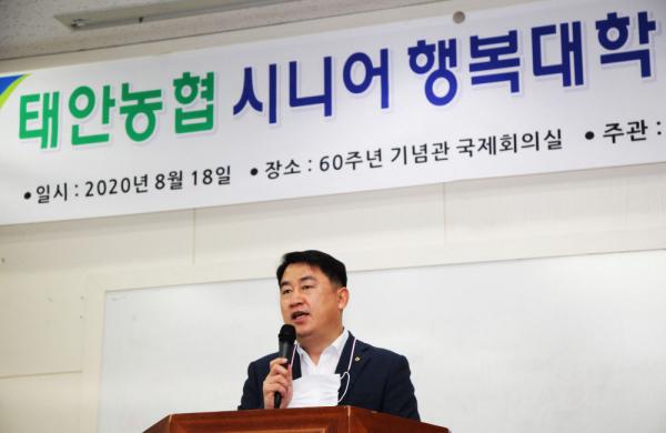 김형규 태안농협 조합장