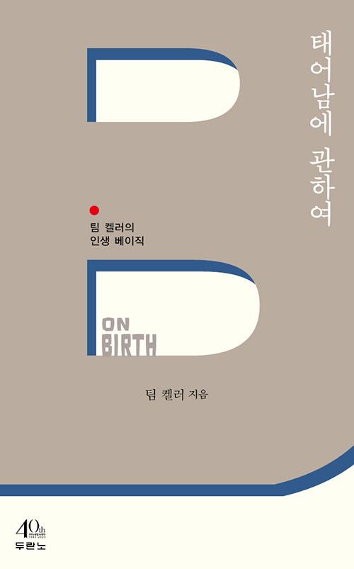 도서『태어남에 관하여』