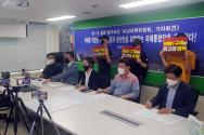 8.15 광화문집회 참가자 국민 비상대책위원회