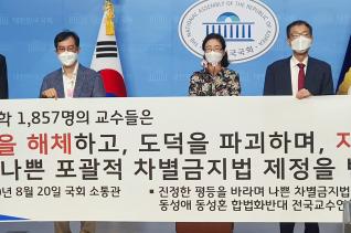 지난 8월 진평연이 국회 소통관에서 차별금지법 반대를 발표하는 기자회견이 진행되고 있다.
