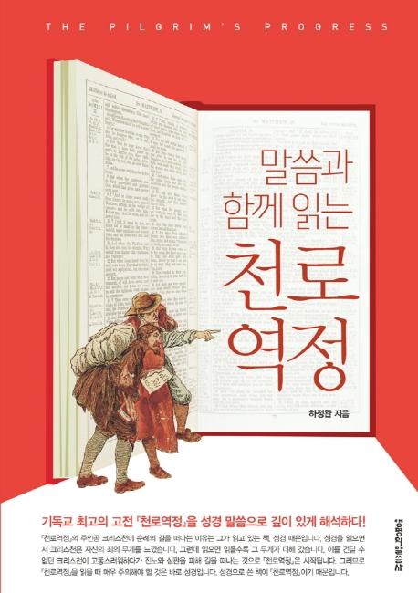 도서『말씀과 함께 읽는 천로역정』