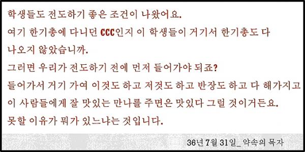 그루터기 상담협회 신천지 12지파 전국 대학부장 박수진 탈퇴 기자회견