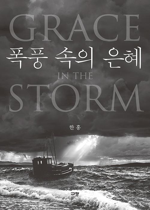 도서『폭풍 속의 은혜』
