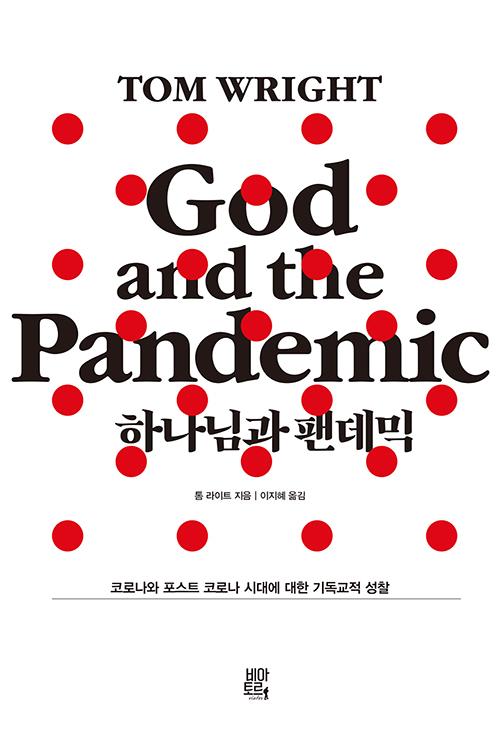 도서『하나님과 팬데믹』