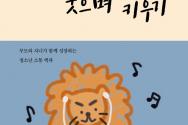 도서『사자 웃으며 키우기』