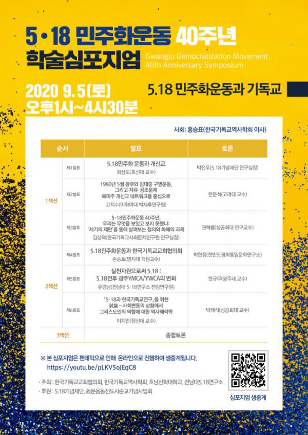 5.18 민주화운동 40주년 기념 학술 심포지엄(온라인)