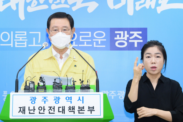 광주광역시, 8월 27일 코로나19관련 브리핑 이용섭 시장