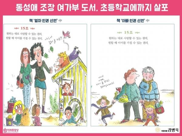 '나다움 어린이책' 선정 도서 중 일부 대목