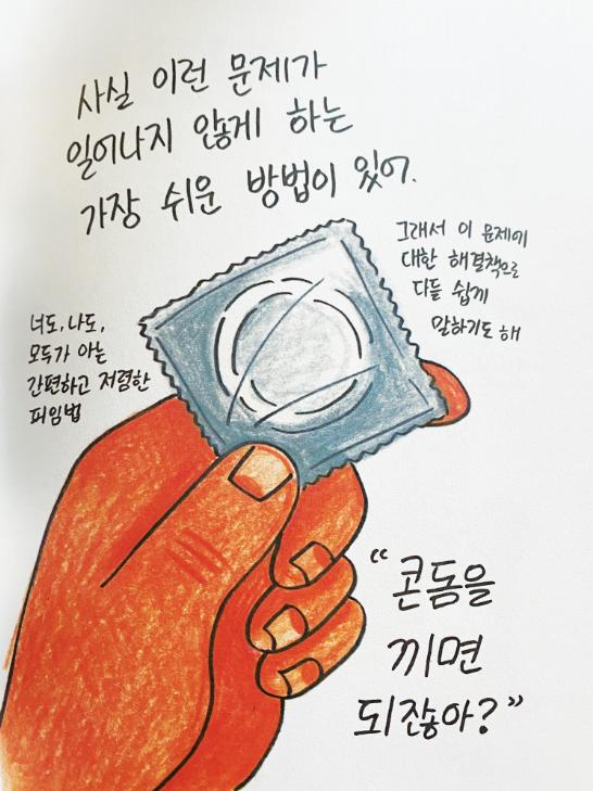 송혜정 칼럼 외설적 성교육에 대한 전교조의 오만함은 교육폭행이다.