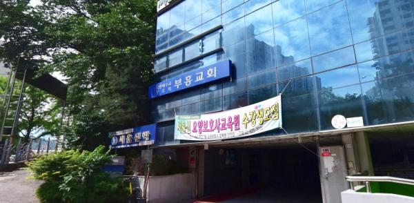 부흥교회는 서울신학교와 같은 건물을 사용하지만 철저한 방역으로 확진자 0명을 기록했다.