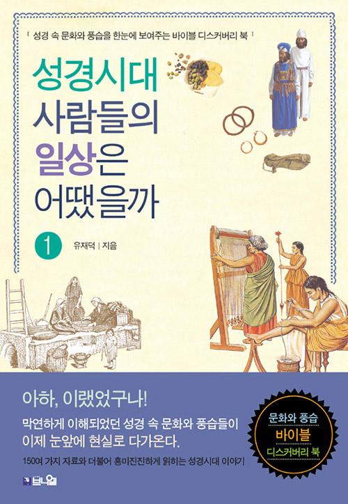 도서『성경시대 사람들의 일상은 어땠을까 1』