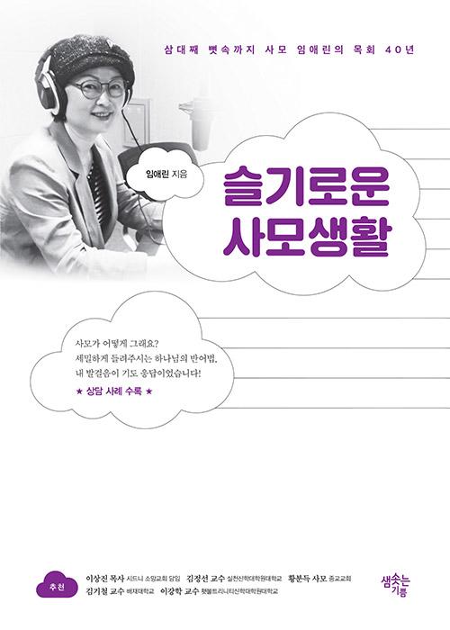 도서『슬기로운 사모생활』