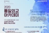 북한인권정보센터가 올해 통일외교아카데미를 열고 11기 수강생을 지난달 28일부터 이달 13일까지 모집한다.