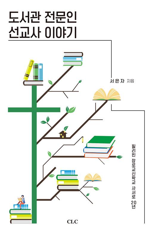 도서『도서관 전문인 선교사 이야기』