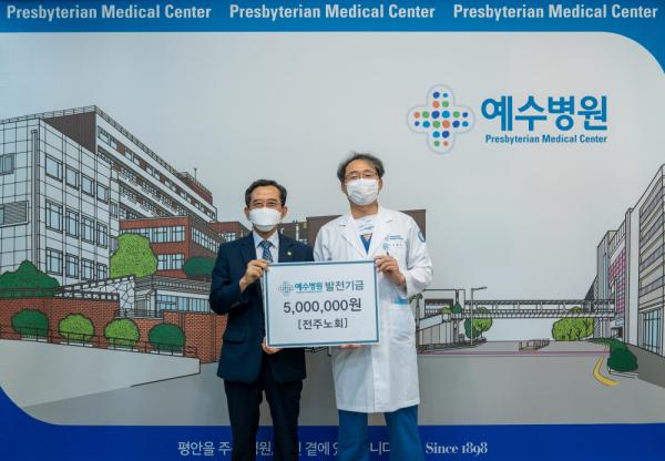 전주노회, 예수병원 500만원 기탁