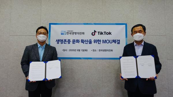 한국생명의전화와 틱톡이 MOU를 체결하는 장면.