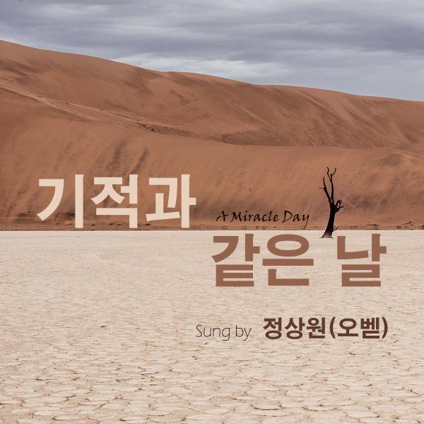 김진오 기적과 같은 날