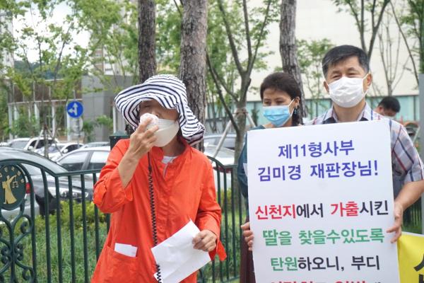 전피연 2020년 9월 3일 수원지방법원 신천지 이만희 교주 고발 집회