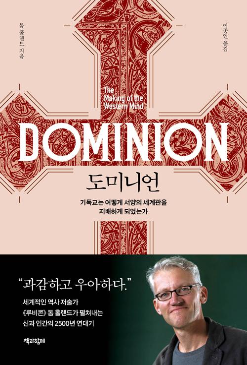 도서 『도미니언』(톰 홀랜드)