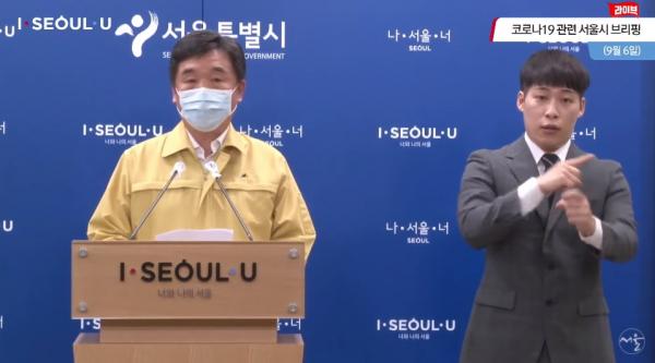 서울시 6일 코로나19 정례 브리핑
