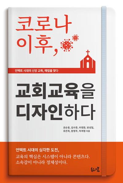 도서 『코로나 이후, 교회교육을 디자인하다 』(권순웅,김수환,라영환,방성일,유은희,함영주,허계형)