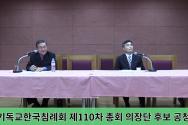 기독교한국침례회 제 110차 총회 의장단 후보 공청회