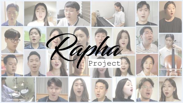 성가대 '프로젝트 라파'
