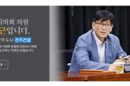 서윤근 시의원