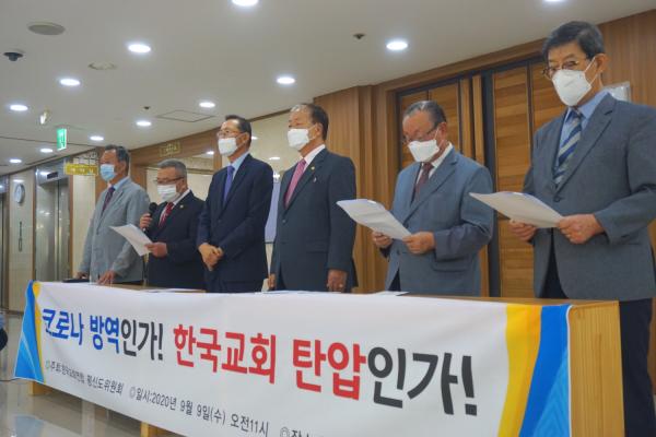 한교연 평신도위원회가 9일 한국기독교연합회관서 기자회견을 열고 있다.