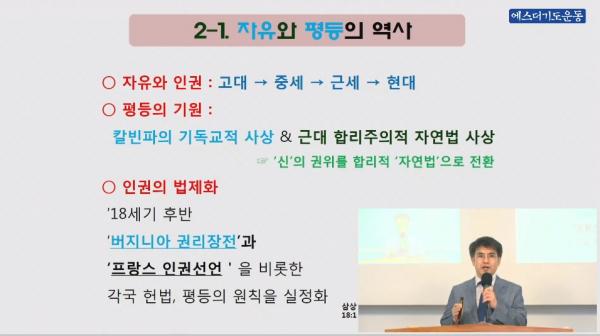 에스더기도운동본부 지영준 변호사 5강