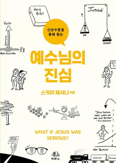 도서『예수님의 진심』