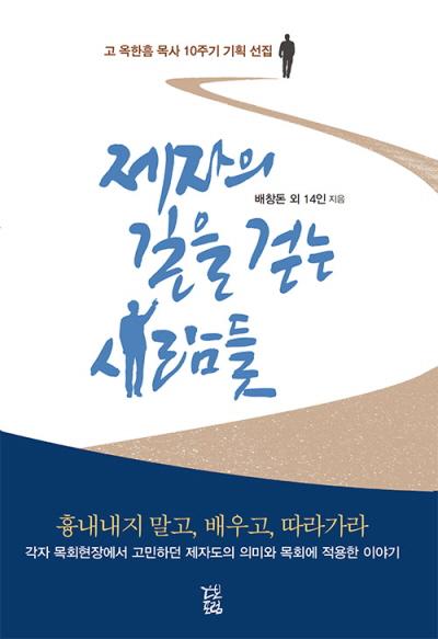 도서『제자의 길을 걷는 사람들』