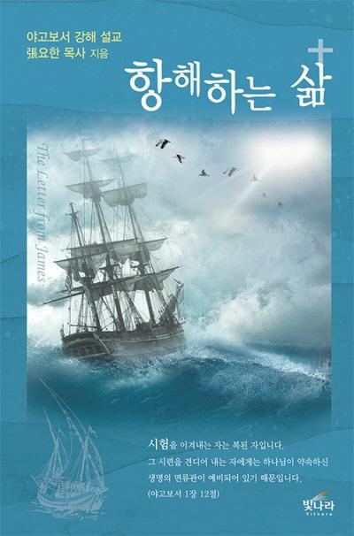 도서『항해하는 삶』