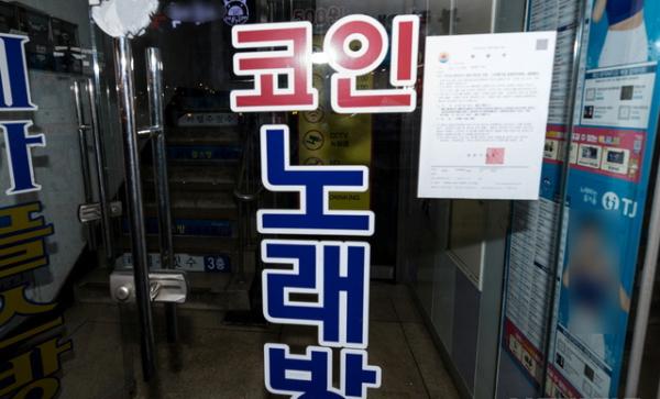 서울 양천구 오목교역 일대의 노래방 입구에 집합행위를 금지하는 명령문이 붙어있다. 양천구는 수도권 방역 강화조치에 따라 관내 노래방을 비롯한 12종의 고위험시설에 대해 집합금지 명령을 발령했다. ⓒ 양천구